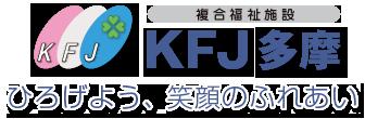 複合福祉施設 KFJ多摩【社会福祉法人 川崎市社会福祉事業団】